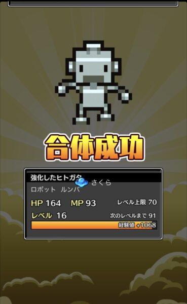 コトダマ勇者 ロボット強化合体