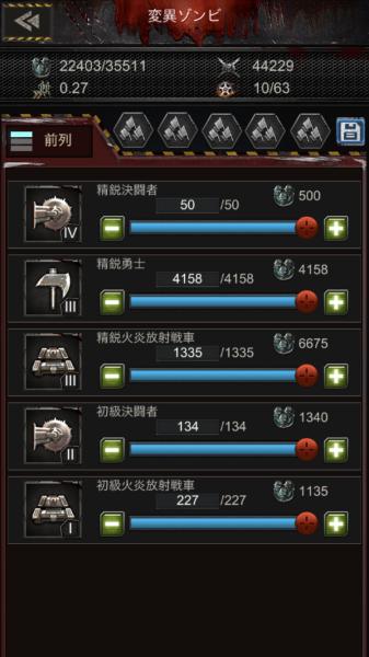 エイジオブゼット(age of z)前列