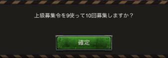 エイジオブゼット(age of z)上級募集