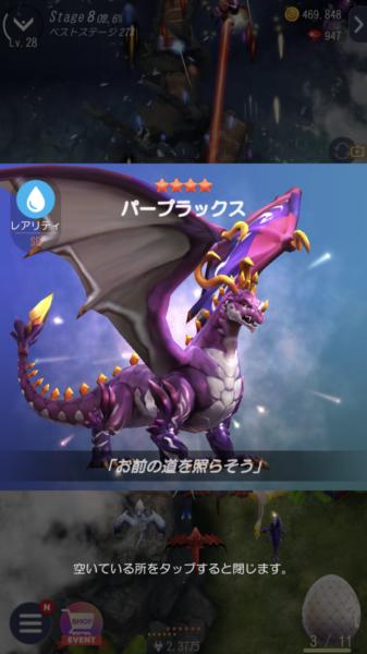 ホウチ&ドラゴンズ SR