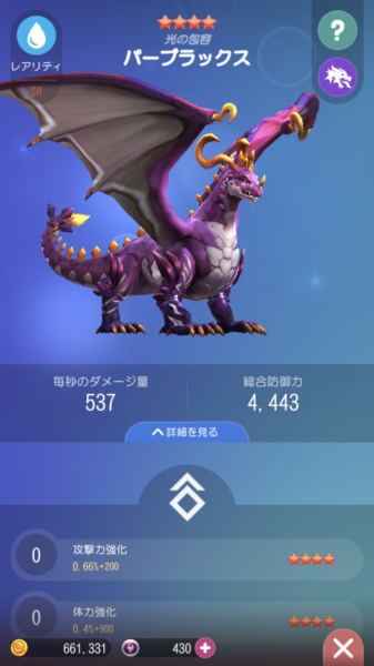 ホウチ&ドラゴンズ 2-1