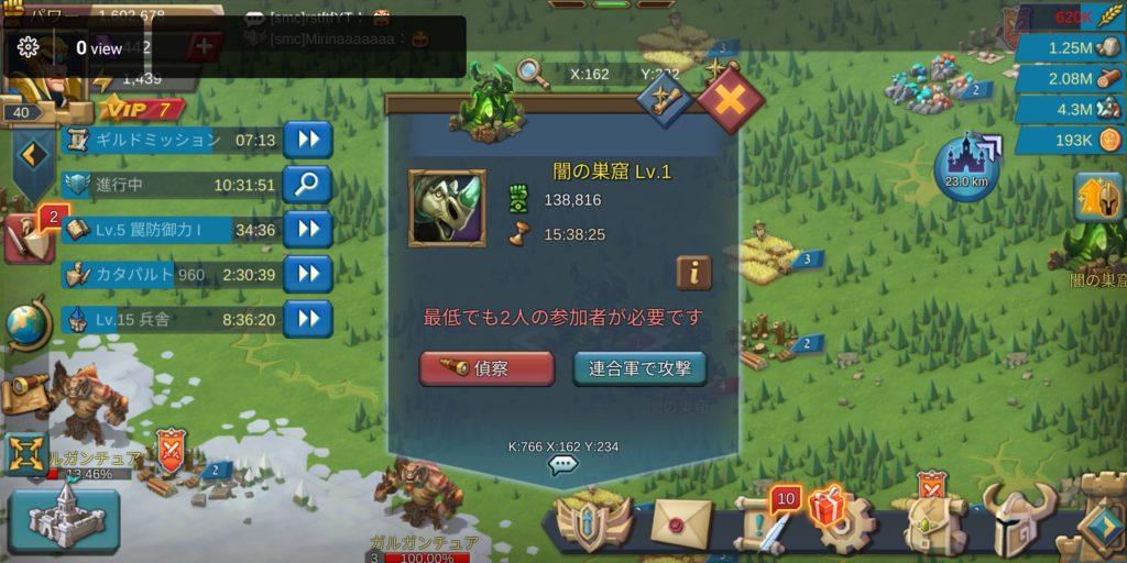 ロードモバイルの闇の巣窟戦闘確認画面