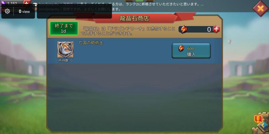 ロードモバイルの龍昌石ショップ