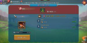 ロードモバイルの連合軍参加画面