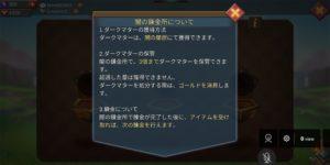 ロードモバイルの闇の錬金所の詳細