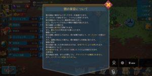 ロードモバイルの闇の巣窟詳細画面