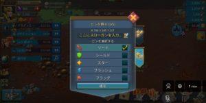 ロードモバイルのギルドブックマーク追加画面