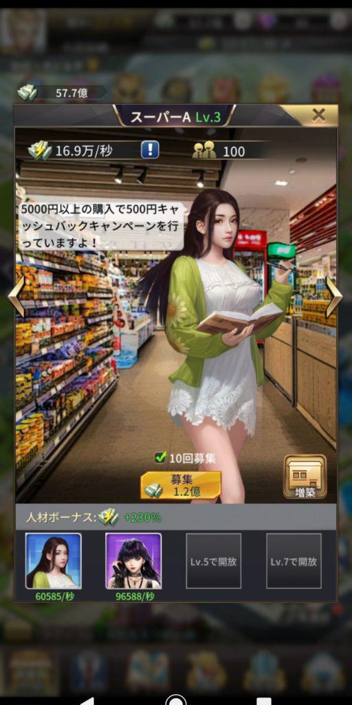 お願い社長のスーパー