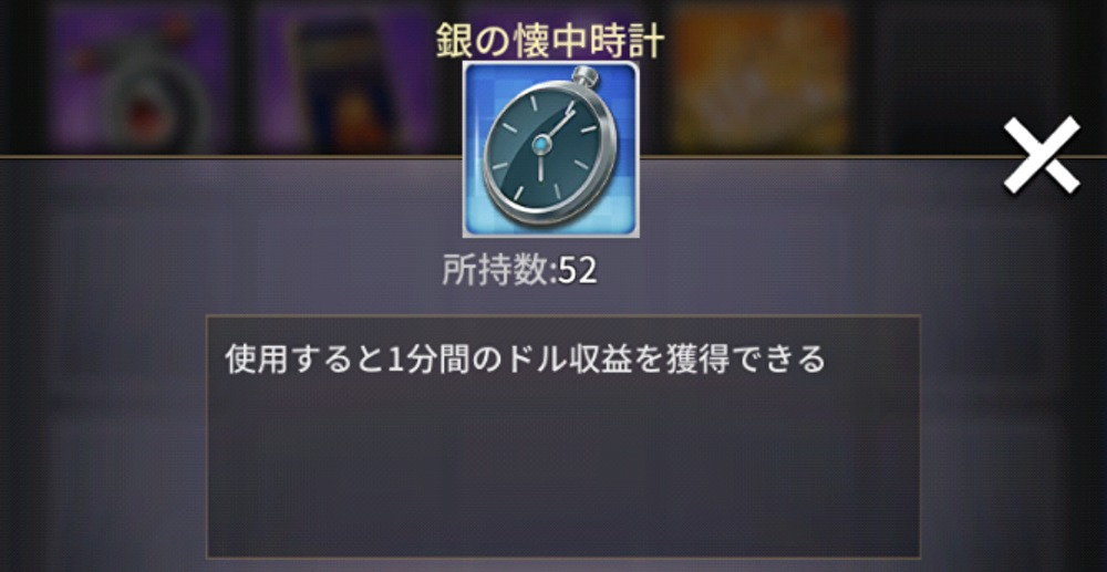 お願い社長の懐中時計