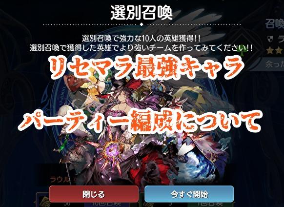 新作アプリ!めがゆう(アヴァベル 女神)のリセマラ最強キャラとパーティー編成について、まとめて紹介!