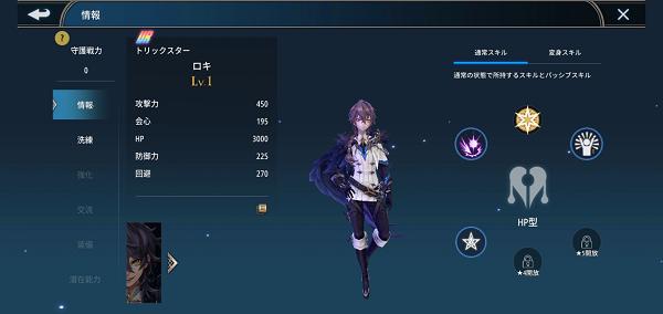 幻想神域2、ロキ