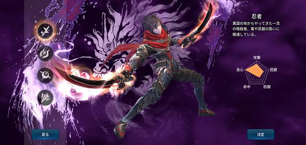 幻想神域2 忍者