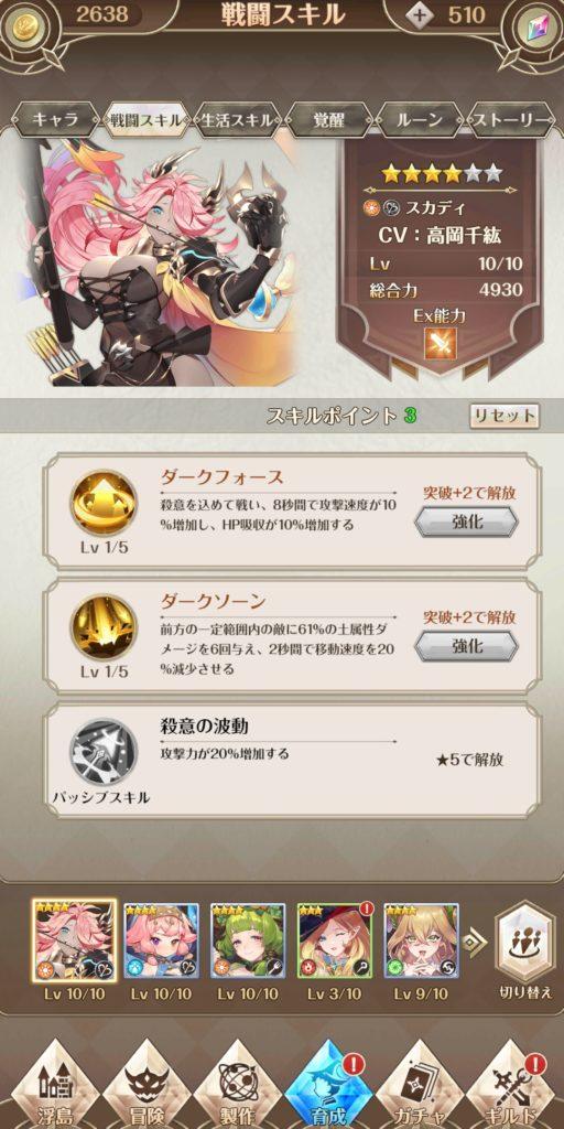 浮島物語の戦闘スキル