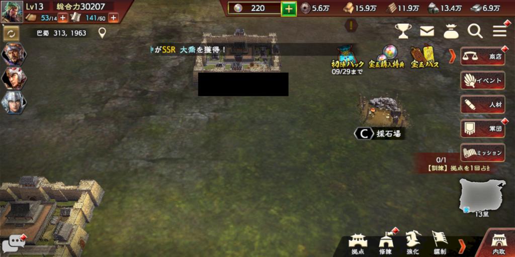 三国志覇道のゲーム画面1
