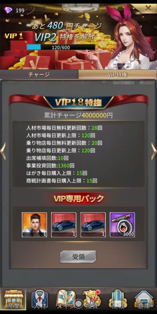 お願い社長のVIP18