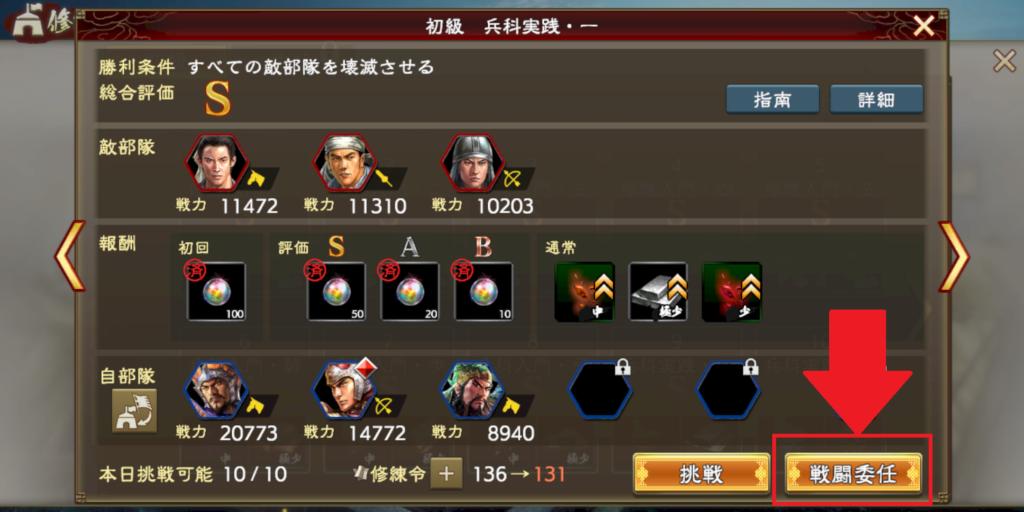 三国志覇道の戦闘委任