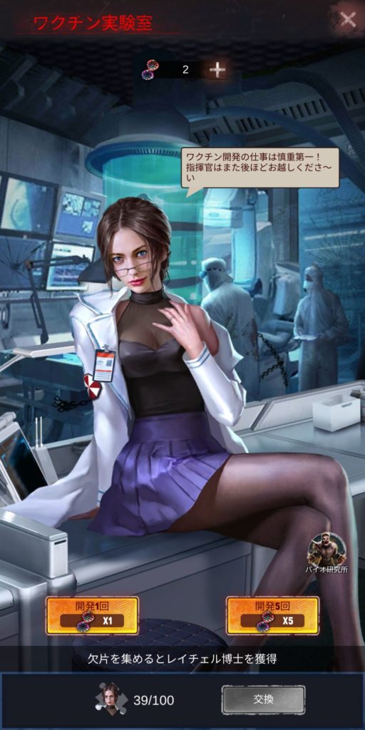伝説になっちゃえのワクチン研究所