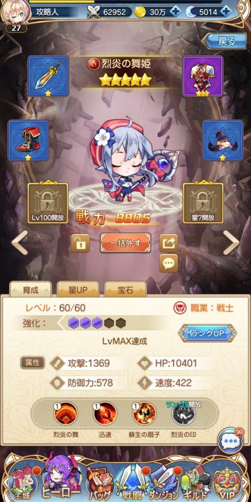 夢境ワールドの列火の舞姫
