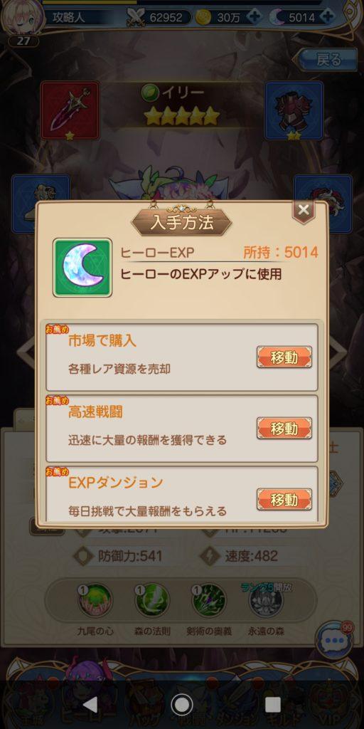 夢境ワールドのヒーローEXP