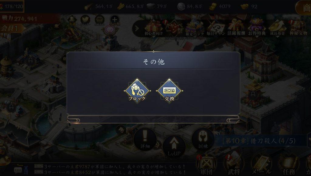 龍の覇業の交換