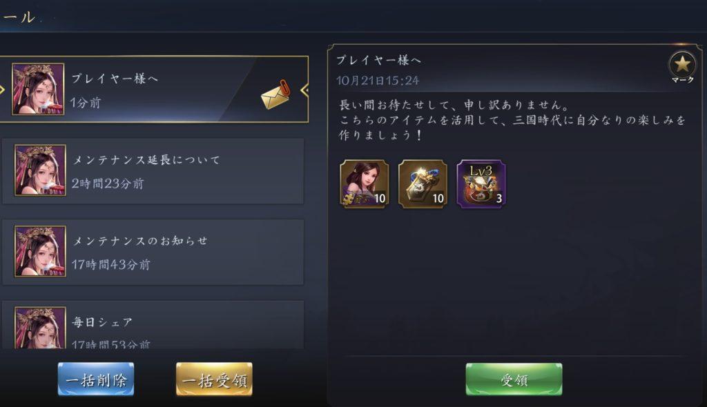 龍の覇業のコード報酬