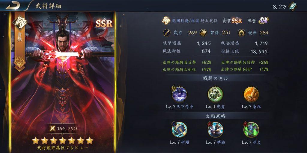 龍の覇業の曹操