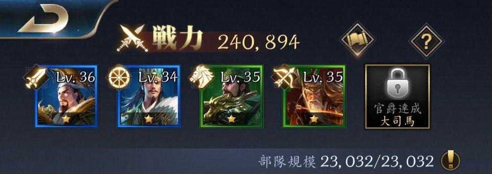龍の覇業の部隊編成開放