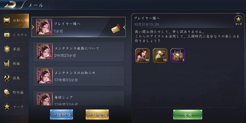 龍の覇業のメール
