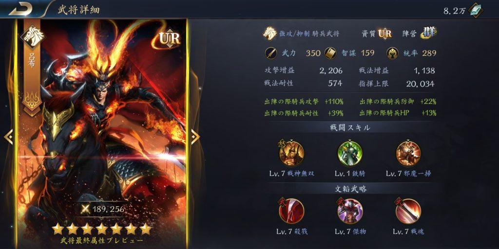 龍の覇業の呂布