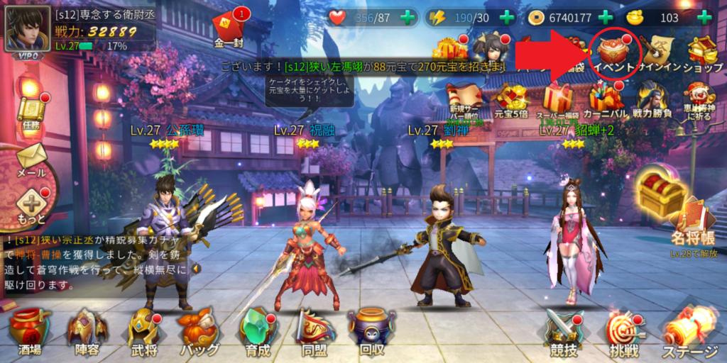 三国戦神記のホーム画面
