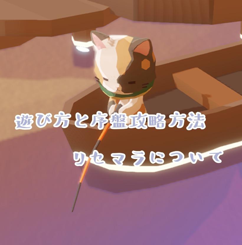 猫好きにはたまらない!ねこより(アプリ/ゲーム)の遊び方と序盤攻略方法・リセマラについて、まとめて紹介!