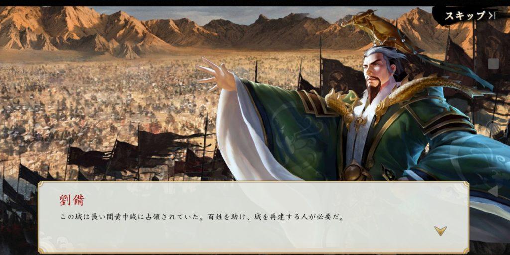 龍の覇業のチュートリアル