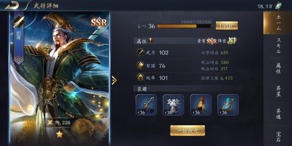 龍の覇業の劉備