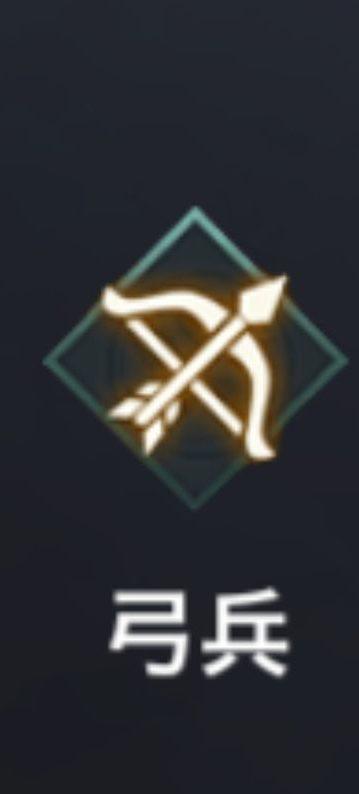 龍の覇業の弓兵