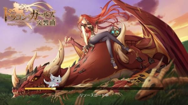 ドラゴン&ガールズのタイトル画面