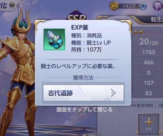 ライコス EXP薬