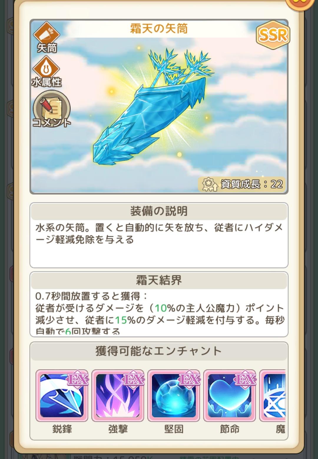 エースアーチャーの霜天の矢筒画像