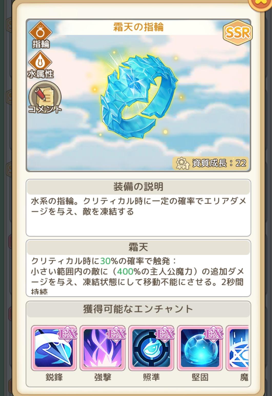 エースアーチャーの霜天の指輪画像