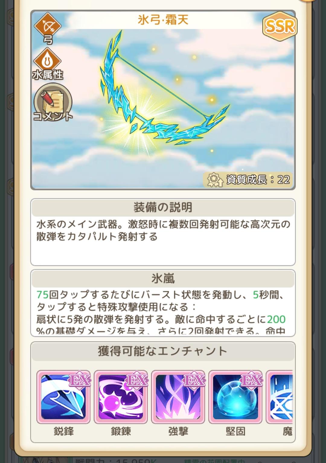 エースアーチャーの氷弓・霜天画像