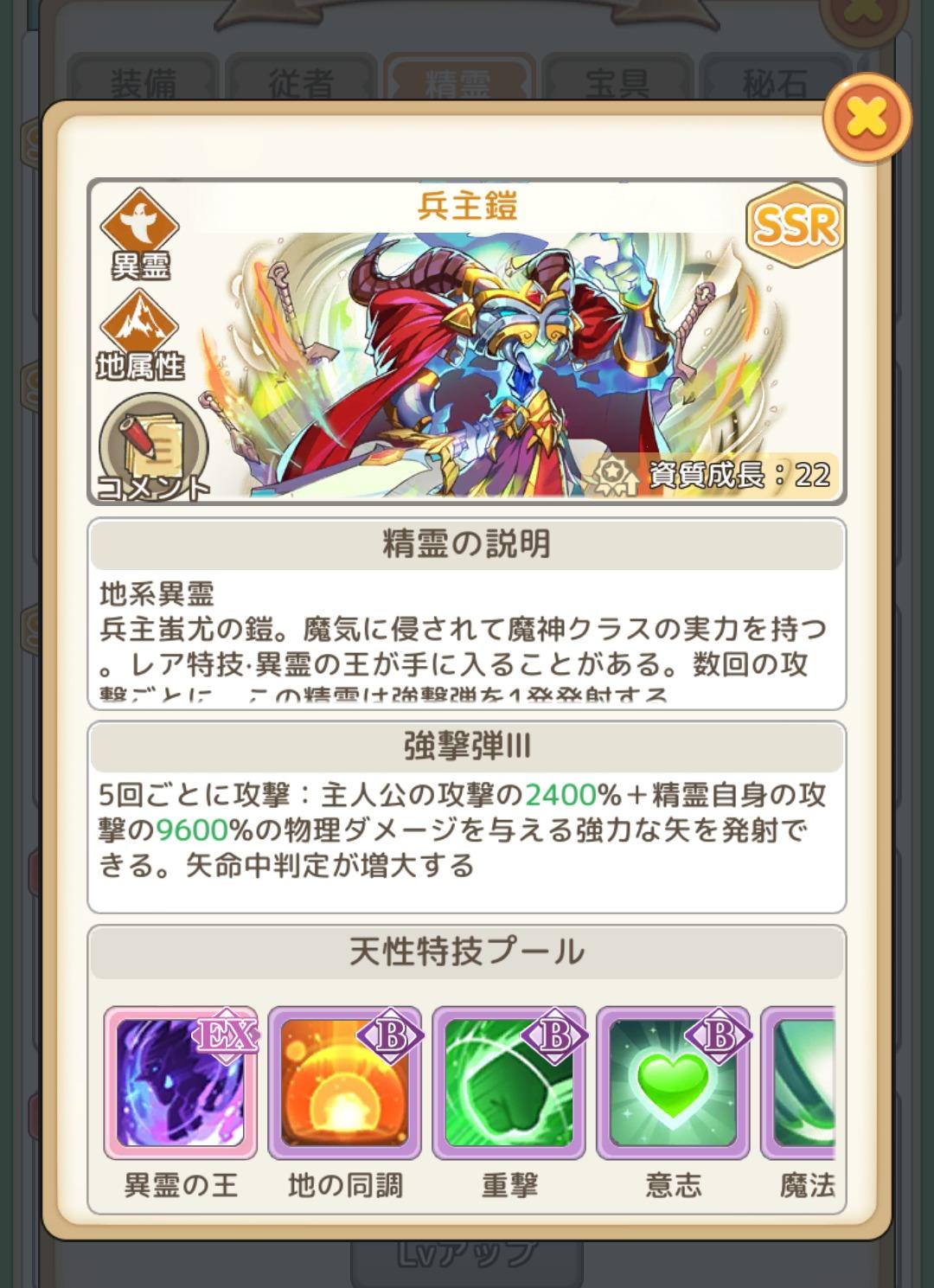 エースアーチャーの兵主鎧画像