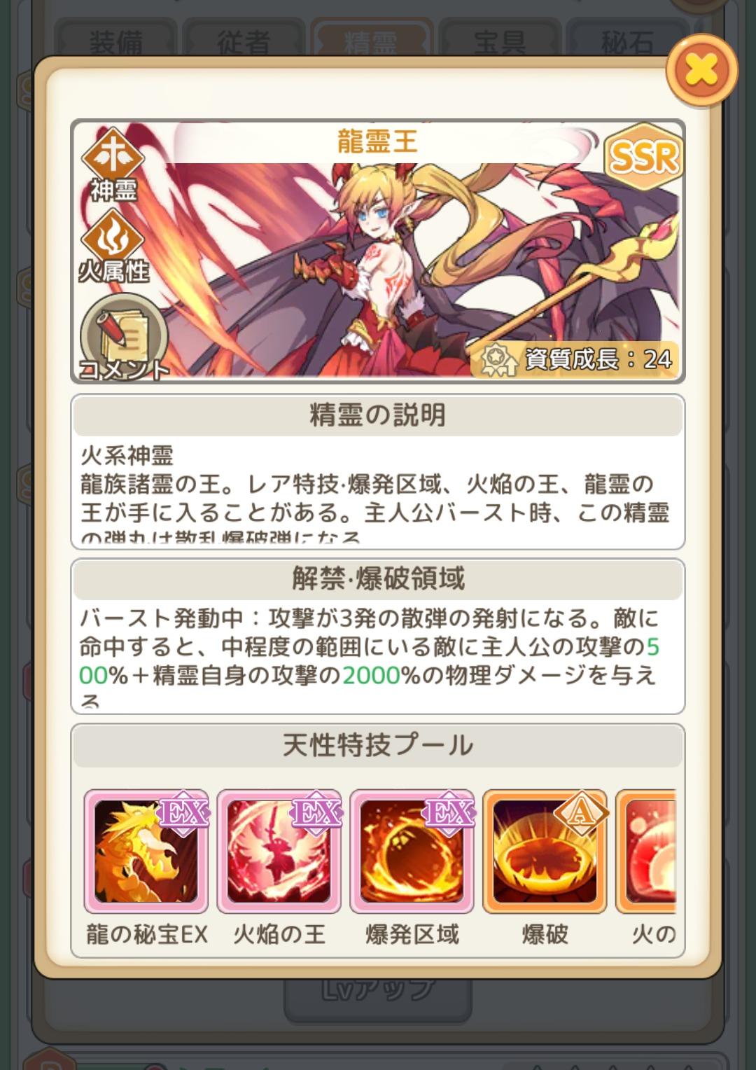 エースアーチャーの龍霊王画像