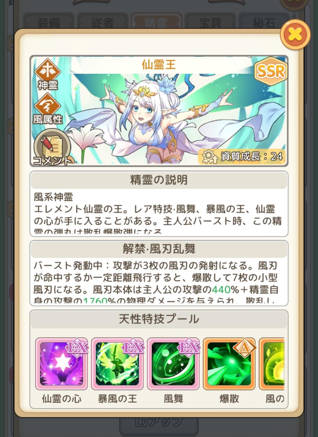 エースアーチャーの仙霊王画像