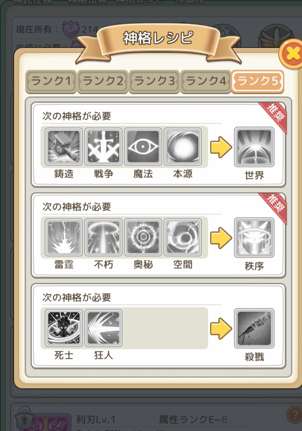 エースアーチャーの神格レシピ・ランク5画像