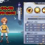 聖闘士星矢ライジングコスモ(ライコス)の強い低レア(SR・R)キャラのおすすめキャラクターについて