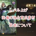 龍の覇業のレベル上げ・装備の強化育成素材・昇進について、まとめて紹介!
