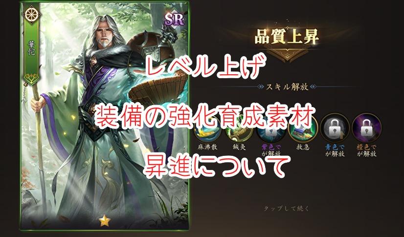 龍の覇業のアイキャッチ