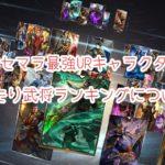 王道の三国志ゲーム!龍の覇業のリセマラ最強URキャラクター・当たり武将ランキングについて、紹介!