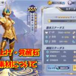 聖闘士星矢ライジングコスモ(ライコス)のレベル上げ・覚醒石・転生素材について。