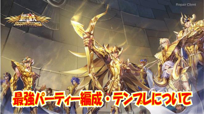 聖闘士星矢 ライジングコスモ(ライコス)の最強パーティー編成・テンプレについて