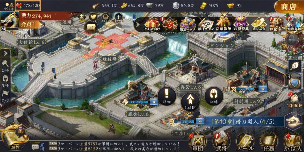 龍の覇業の街育成